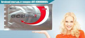 Пластырь от геморроя Anti Hemorrhoids: цена, отзывы и применение