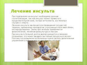 Инсульт - лечение