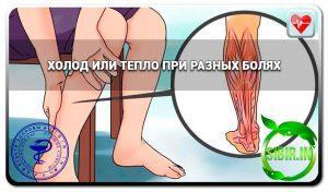 Лечение суставов солью: показания и противопоказания