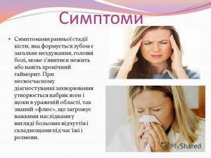 Гайморит – симптомы, причины и лечение