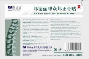Пластырь от грыжи позвоночника китайский отзывы, китайский пластырь от остеохондроза zb pain relief на официальном сайте