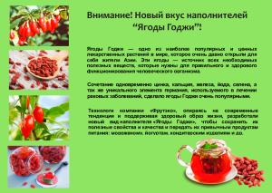 Полезные и лечебные свойства ягод годжи