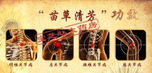 китайский пластырь от боли
