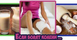 Как лечить суставы народными средствами