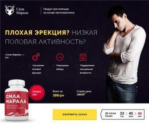 Мужские витамины для потенции