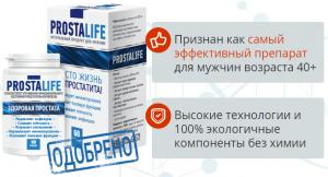 лекарство от простатита