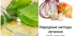 Гайморит, лечение гайморита народными средствами в домашних условиях