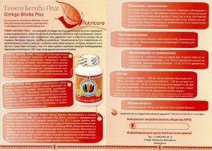 Гинкго билоба применение, свойства, лечение