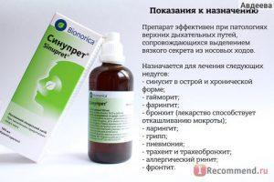 Лечение гайморита самыми эффективными народными средствами