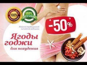Ягоды Годжи для похудения: свойства, применение и противопоказания
