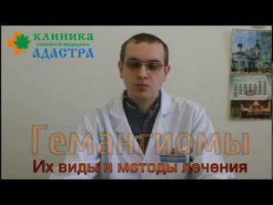 Лечение гемангиомы печени и позвоночника народными средствами