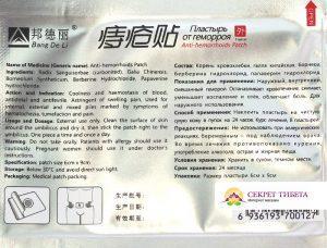 Трансдермальные китайские пластыри от геморроя: инструкция и отзывы