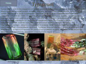 Лечебные свойства турмалина