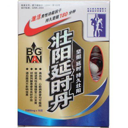 Таблетки для повышения потенции Биг Мэн