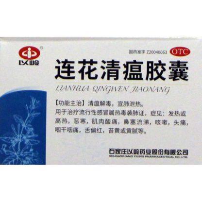Противовирусный препарат Ляньхуа Цинвень Цзяонан (Lianhua Qingwen Jiaonang)