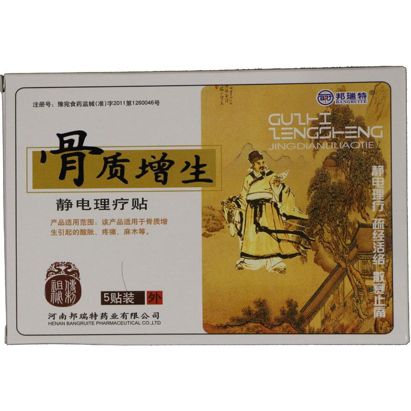 Китайские магнитные пластыри для суставов мазь пчелиная суставов