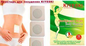 Пластырь для похудения— отзывы иинструкция