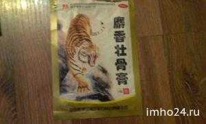 китайские пластыри с тигром