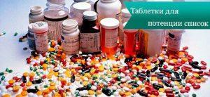 Какие препараты являются лучшими для потенции