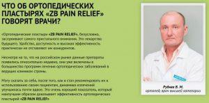 «ZB PAIN RELIEF»: ортопедический пластырь