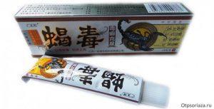 китайская мазь от псориаза