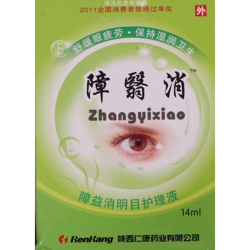 Капли от катаракты ZHANGYIXIAO. Глазные капли от катаракты. Купить капли от катаракты.