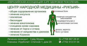 народное лечение инсульта