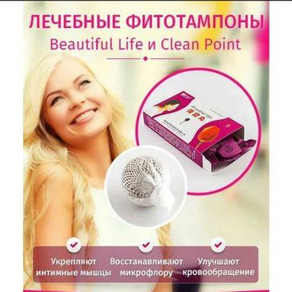 beautiful life clean point