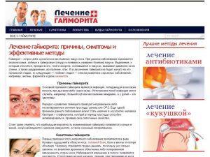 катаральный гайморит лечение