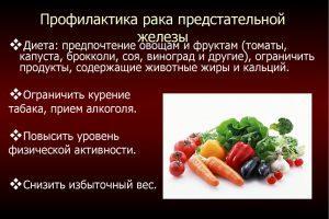 Диета и питание при простатите