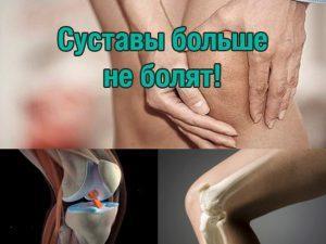 Действенные способы лечения артроза суставов