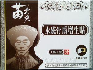 Китайский магнитный пластырь Hyperosteogeny от косточек на ногах