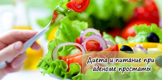 Какая диета при простатите и аденоме