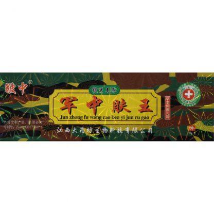 Антибактериальная мазь Jun Zhong Fu Wang Cao Ben Yi Jun Ru Gao